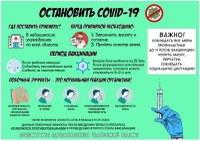 Вакцинация 1
