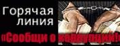 Горячая линия «Сообщи о коррупции»