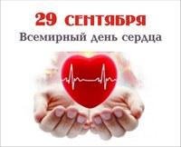 """29 сентября """"Всемирный день сердца"""""""